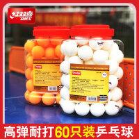 红双喜(DHS)道勃尔乒乓球40+耐打高弹训练球白一星60只装1桶