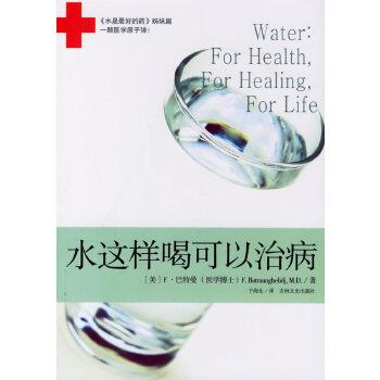 水是最好的药2:水这样喝可以治病