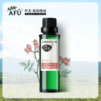 AFU阿芙 玫瑰果油30ml 补水保湿基础油 身体精油按摩油基底油护肤