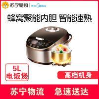 【苏宁易购】美的(Midea)MB-WFS5017TM大容量可预约全智能5升/5电饭煲 小家电
