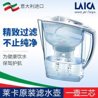 意大利原装进口laica莱卡净水壶家用净水器自来水过滤器滤水壶 JA06H