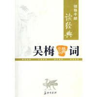 【二手书8成新】领导干部读经典 吴梅讲词 吴梅 长征出版社
