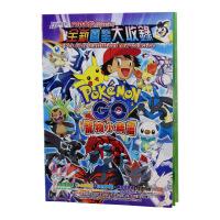 Pokemon宠物小精灵700多款口袋妖怪精美图鉴画册大收录神奇宝贝书