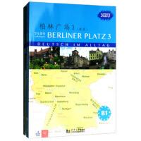 新书--柏林广场3:练习用书+词汇手册+学生用书(套装共3册) 9787560854984 [德] 苏珊・考夫曼,克里