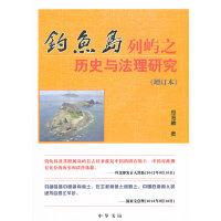 钓鱼岛列屿之历史与法理研究 增订本