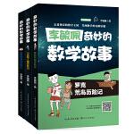 李毓佩讲奇妙的数学故事系列(3本)(全彩印刷)