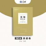 厚大法考2021 法律职业资格 司考 张翔讲民法 真题卷教材