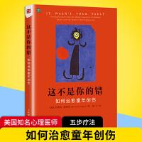 这不是你的错 如何治愈童年创伤 贝弗莉恩格尔 写给家长的书 治愈孩子心理学励志书籍 心理学与生活