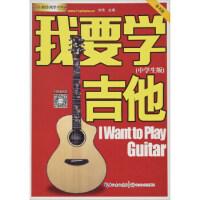 【二手旧书9成新】我要学吉他:中学生版:单书版-刘传 长江文艺出版社-9787535493606