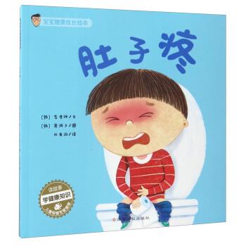 《 宝宝健康成长绘本:肚子疼 》 【简介_书评_