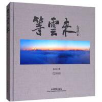 【二手书8成新】云来 巫文云 摄影 中国摄影出版社