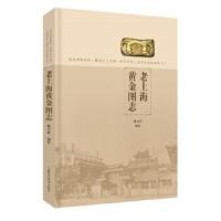 [二手旧书9成新],老上海黄金图志,傅为群著,9787547843345,上海科学技术出版社