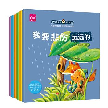 儿童情绪管理与性格培养绘本(全6册) [3-6岁]幼儿早教读物 宝宝睡前故事书 高清铜版纸印刷,大开本设计,更适合儿童阅读,六个全新主题故事培养高情商、高智商,帮助妈妈解决宝宝的情绪问题