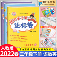 黄冈小状元三年级下册达标卷语文 数学 英语共3本配人教版RJ