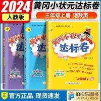 黄冈小状元达标卷三年级上册语文数学英语同步试卷人教版