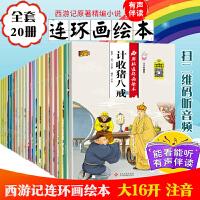 西游记儿童版绘本幼儿全套20册儿童绘本2-3-6-8周岁老师 故事书一年级带拼音注音版小学生课外阅读书籍连环画漫画小人