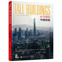 【二手旧书9成新】中国高楼 (比利时) 乔治斯宾得广西师范大学出版社 9787549569304