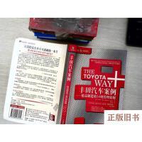 【旧书9成新】丰田汽车案例:精益制造的14项管理原则