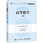 同济大学数学系列教材 高等数学(上册)
