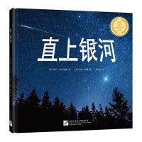 直上银河 趣发现系列 新东方童书