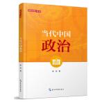 当代中国系列丛书-当代中国政治(第2版)
