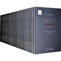 【二手书8成新】国情报告(1998-2011(套装共分14卷 27分册 胡鞍钢,中国科学院,清华大学国情研究中心组织