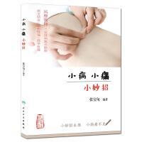[二手旧书9成新]小病小痛小妙招,张宝旬著,人民卫生出版社, 9787117189019