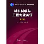 材料科学与工程专业英语(第三版)(匡少平)