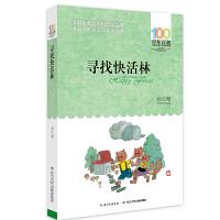 百年百部中国儿童文学经典书系(新版)・寻找快活林