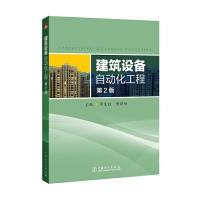 建筑设备自动化工程(第2版)