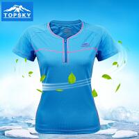 【99元两件】Topsky/远行客 夏季新款跑步户外速干T恤 女款透气排汗短袖快干衣