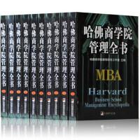 哈佛商学院mba管理全书全十册 正版MBA案例全集企业管理学理论管理百科企业管理书籍现代企业公司经营MBA哈佛管理10册精装