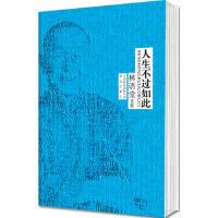 正版促销中dg~人生不过如此 9787550217041 林语堂 北京联合出版公司