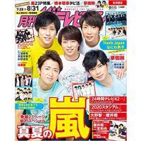 现货 进口日文 月刊ザテレビジョン 首都��版 2019年9月号 ARASHI ��