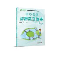 华东师大:高思学校竞赛数学课本・二年级(上)