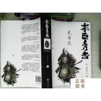 【二手旧书9成新】丰臣秀吉(下册)
