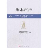 """啄木声声――首届""""啄木鸟杯""""中国文艺评论年度推优文集"""