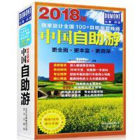 中国自助游 攻略旅游景点大全2018北京厦门西安台湾厦门新疆旅游等 攻略自驾游地图100+自助旅游线路