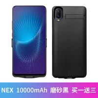 vivo nex背夹电池充电宝超薄大容量10000毫安便携手机壳式无线充电器带指纹vivo nex专