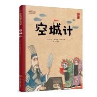 化学工业中国戏曲启蒙绘本-空城计