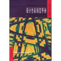 设计色彩渐变手册朱天明 主编东方出版中心9787806279953【直发】