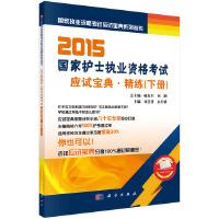 2015国家护士执业资格考试应试宝典精练(下)