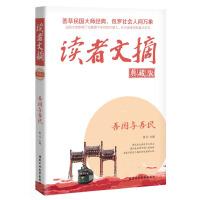 读者文摘典藏版・吾国与吾民