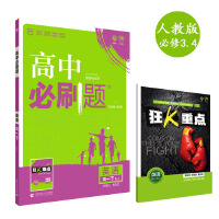 理想树 2018新版 高中必刷题 英语必修3、4合订 人教版 适用于人教版教材体系 配狂K重点