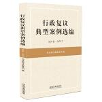 行政复议典型案例选编(2016―2017)