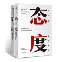 吴军成长认知套装:见识+态度(套装2册)