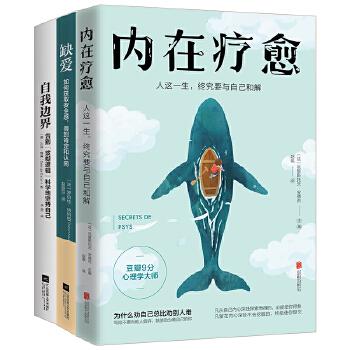 治愈心理3册套装:我们如何应对不安,获得安全感(pdf+txt+epub+azw3+mobi电子书在线阅读下载)