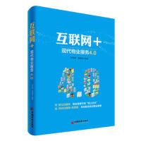 互联网 :现代物业服务4.0