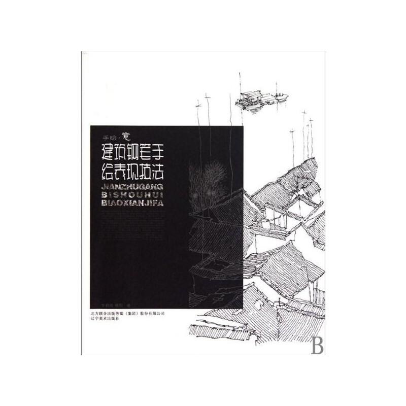 【旧书二手书8成新】手绘意(建筑钢笔手绘表现技法) 李明同 杨明 辽宁
