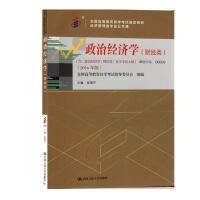 【正版】自考教材 自考 00009政治经济学(财经类)张雷声 中国人民大学出版社